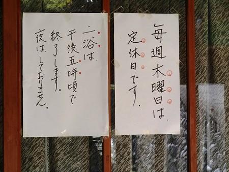 25 10 富山 荘川湯谷温泉 14