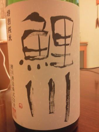 2013年の正月の酒「鯉川」