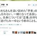 写真: 伊藤 剛 @GoITO 氏のツイート 2014年2月28日