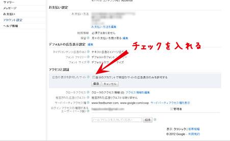 AdSense許可サイト設定