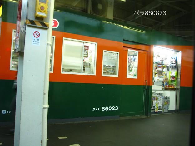 藤沢駅のキオスク!