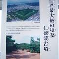 Photos: 仁徳陵古墳