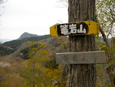 篭岩山の山頂