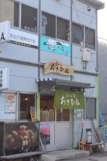 26.1.29気仙沼あさひ鮨気仙沼店