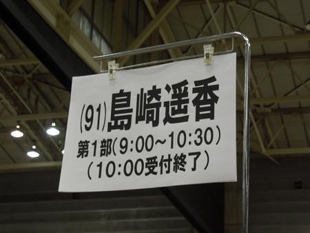『ハート・エレキ』劇場版大握手会002