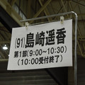 Photos: 『ハート・エレキ』劇場版大握手会002