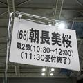 Photos: 『ハート・エレキ』劇場版大握手会003