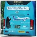Photos: 熊本の空港リムジン