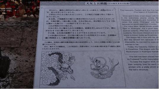 龍恋の鐘4