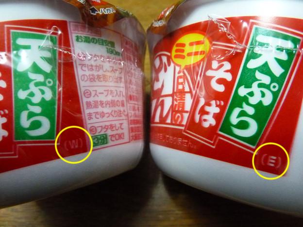 Photos: 「東西」商品の見分け方2