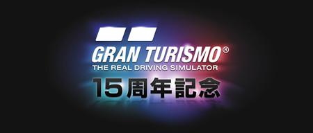 GT15周年記念