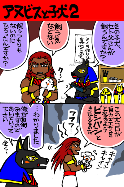 (漫画)アヌビスと子犬2