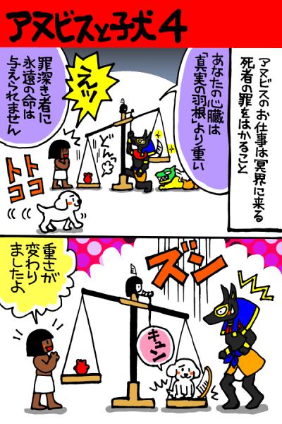 (漫画)アヌビスと子犬4