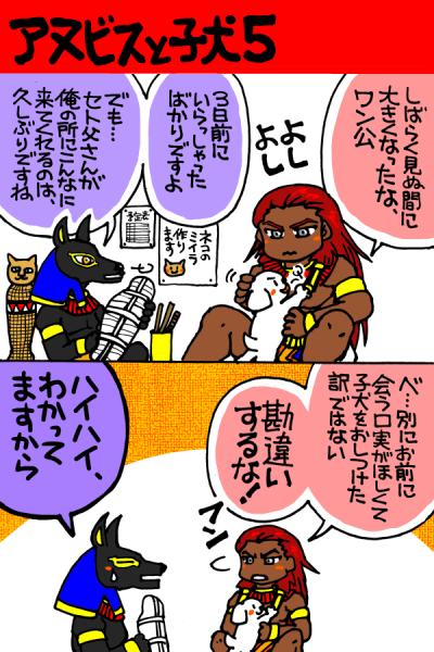 (漫画)アヌビスと子犬5
