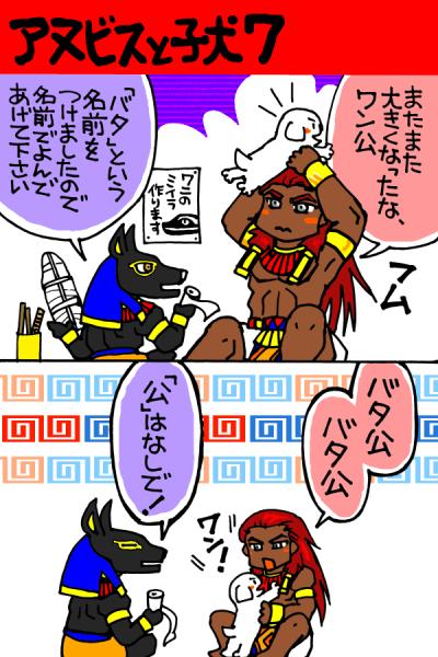 (漫画)アヌビスと子犬7
