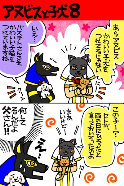 (漫画)アヌビスと子犬8