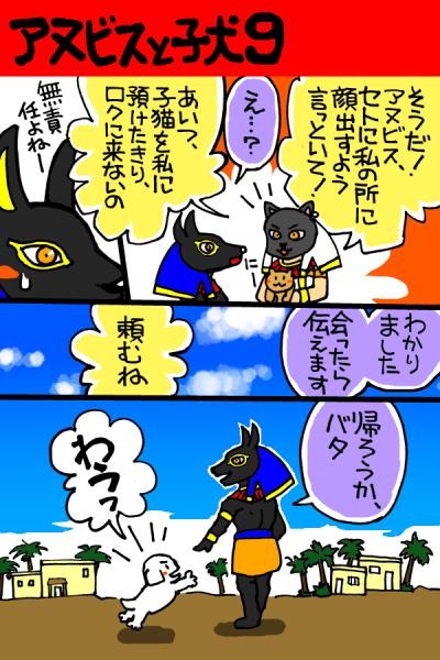 (漫画)アヌビスと子犬9(完)