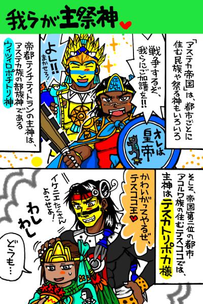 (漫画)我らが主祭神