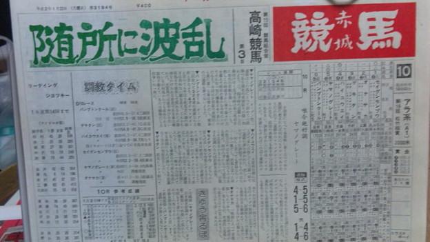 高崎の専門紙『赤城競馬』 - 写真共有サイト「フォト蔵」
